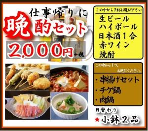 おつまみ(山王店)2015-3