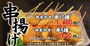 おつまみ(山王店)2015