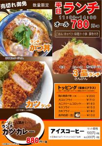 ランチメニュー2018.04山王店