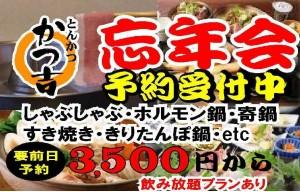 忘年会広告2014