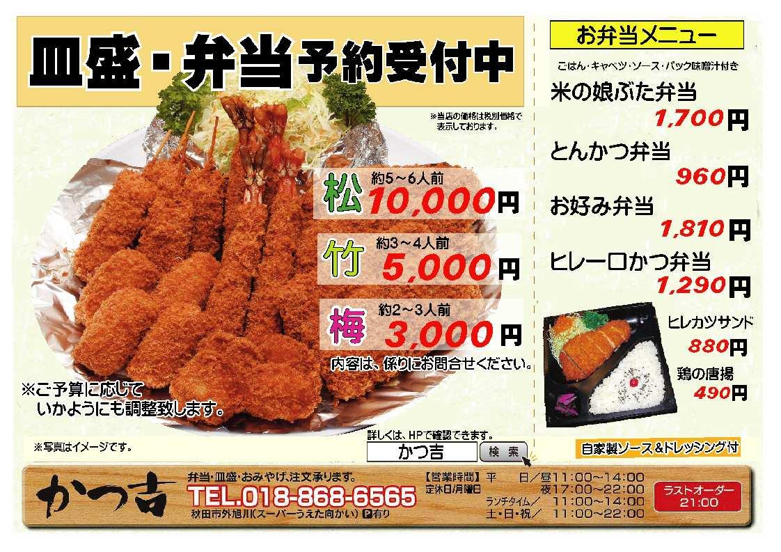 持帰り2016外旭川002-10
