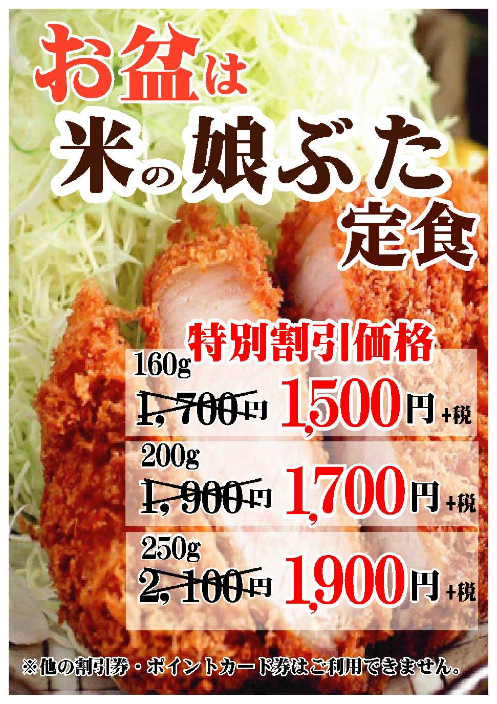 米の娘ぶた定食キャンペーン2016.8お盆