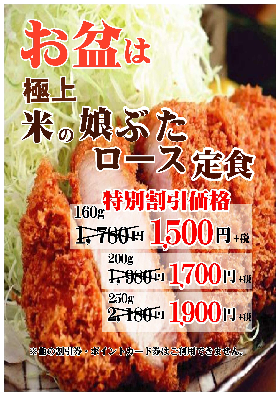 米の娘ぶた定食キャンペーン2018.8お盆 [更新済み]-2