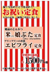 2016.03お祝い定食-5