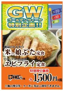 2016.04ゴールデンウィークgw定食04-4