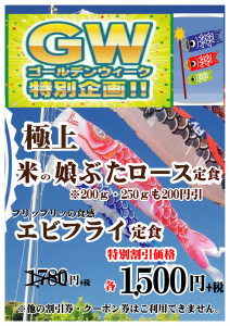 2017.04ゴールデンウィークgw定食05